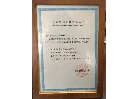 培训机构备案登记证书