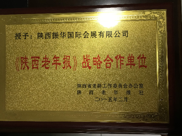 《陕西老年报》战略合作单位