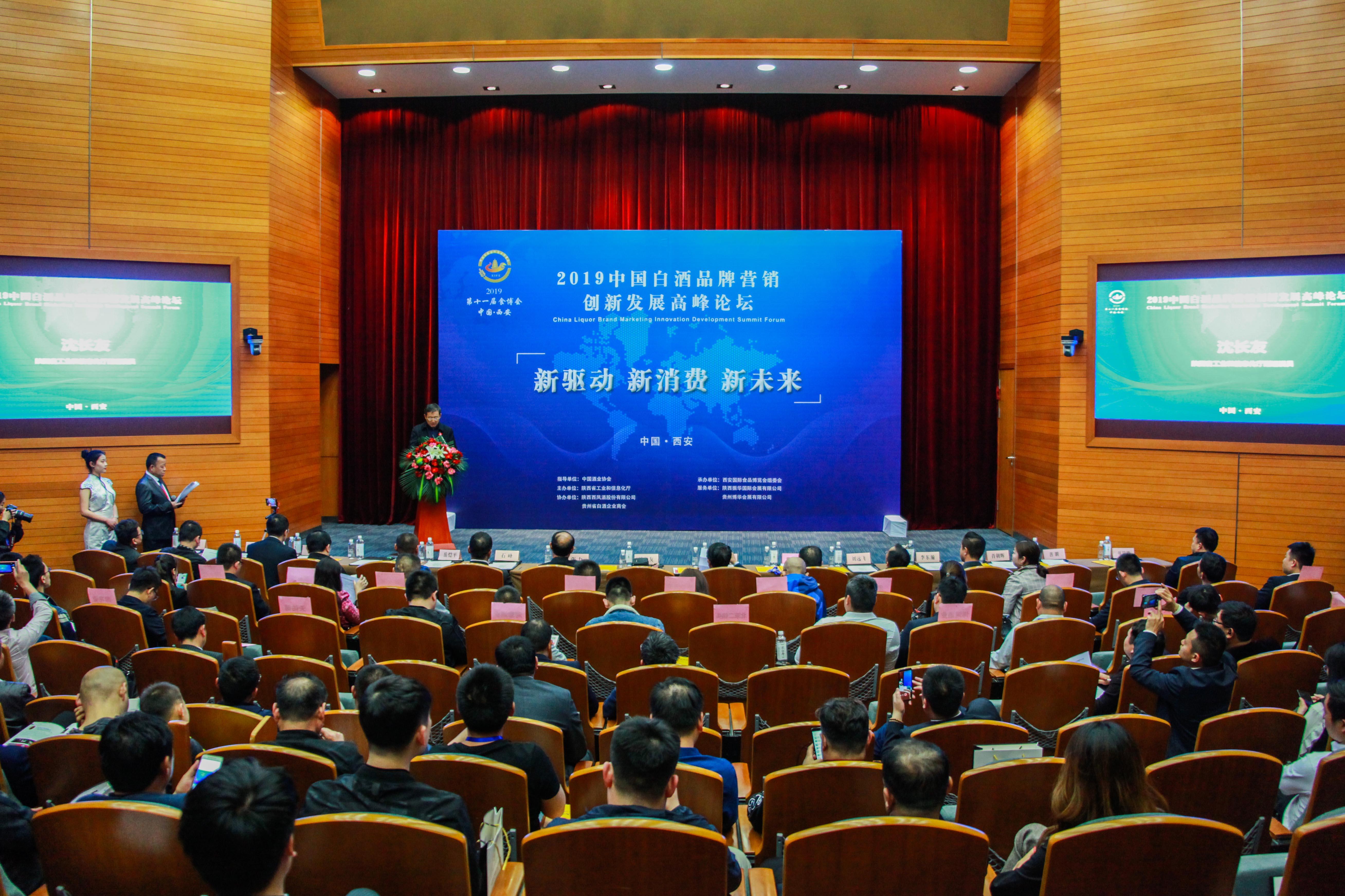 中国白酒品牌创新营销发展论坛