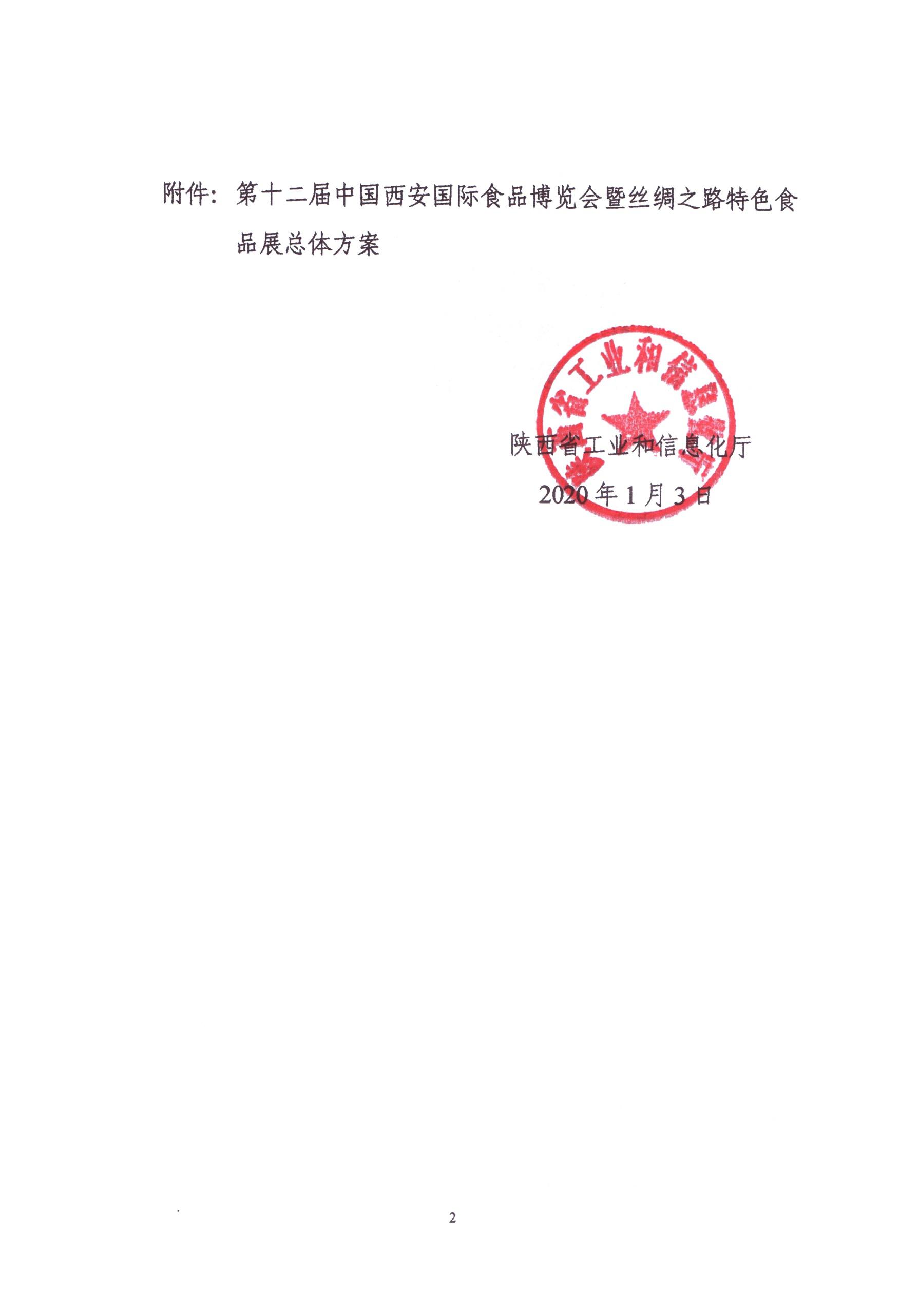 十二届食博会红头批文1.png
